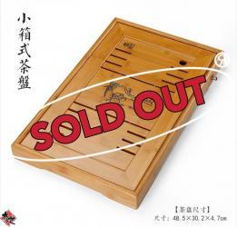 小箱式竹茶盘  Bamboo Tea Tray